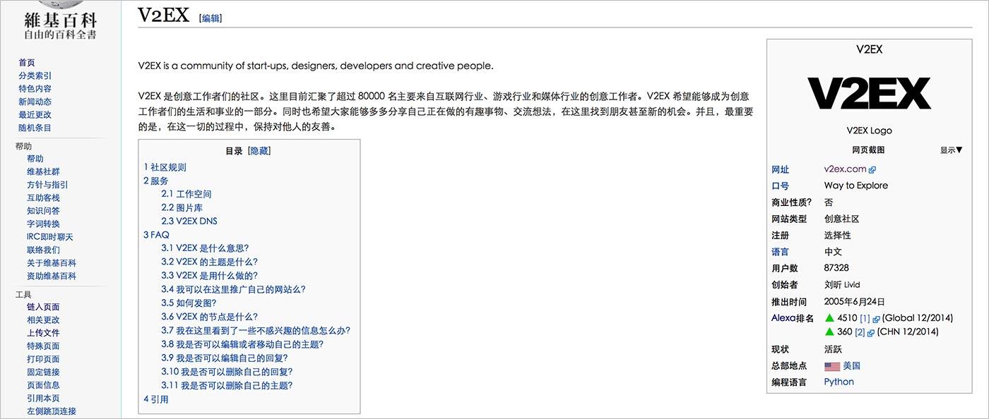 给 V2EX 编写的中文维基,求别删